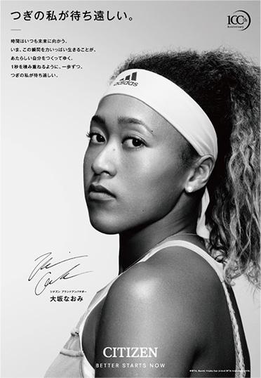 71a69139a7 シチズン ブランドアンバサダー 大坂なおみ選手 全米オープンテニス優勝 ...